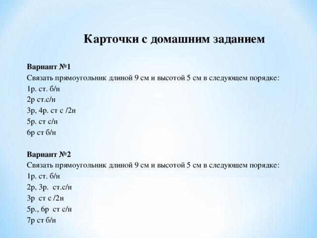 Карточки с домашним заданием Вариант №1 Связать прямоугольник длиной 9 см и высотой 5 см в следующем порядке: 1р. ст. б/н 2р ст.с/н 3р, 4р. ст с /2н 5р. ст с/н 6р ст б/н  Вариант №2 Связать прямоугольник длиной 9 см и высотой 5 см в следующем порядке: 1р. ст. б/н 2р, 3р. ст.с/н 3р ст с /2н 5р., 6р ст с/н 7р ст б/н