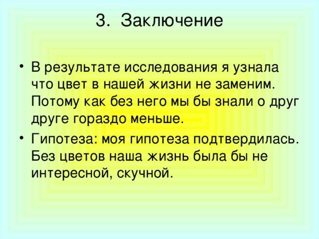 3. Заключение