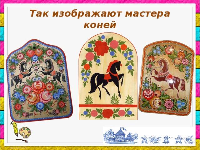 Так изображают мастера коней