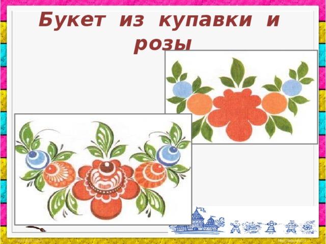 Букет из купавки и розы
