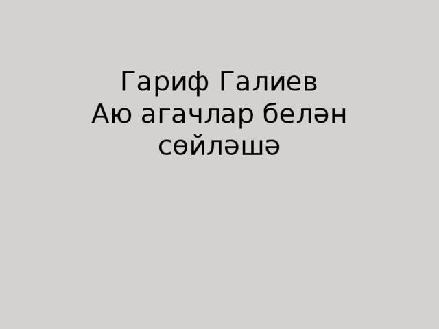 Гариф Галиев  Аю агачлар белән сөйләшә