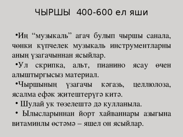 ЧЫРШЫ 400-600 ел яши