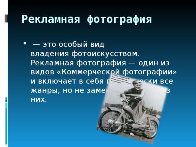 Рекламная фотография