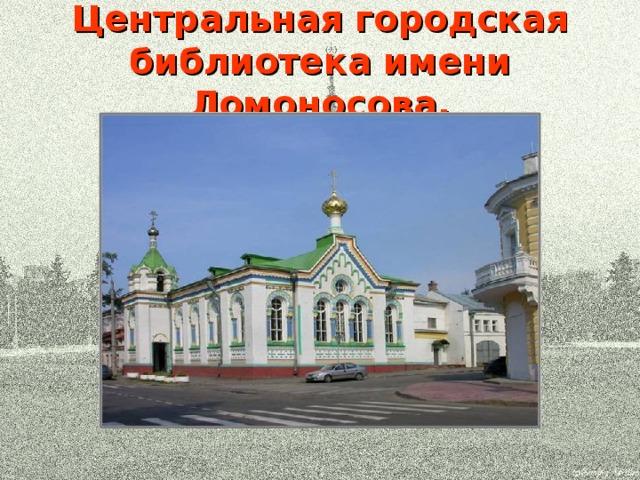 Центральная городская библиотека имени Ломоносова.