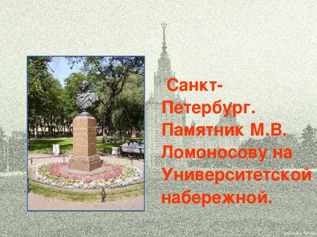 Санкт-Петербург. Памятник М.В. Ломоносову на Университетской набережной.