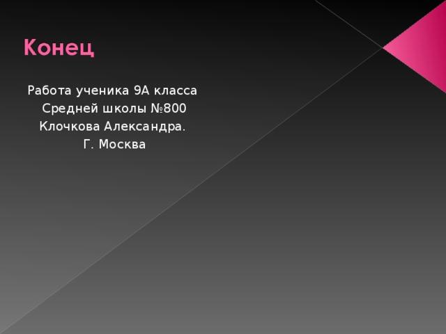 Работа ученика 9А класса Средней школы №800 Клочкова Александра. Г. Москва