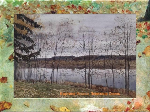 Картина Исаака Левитана  Осень
