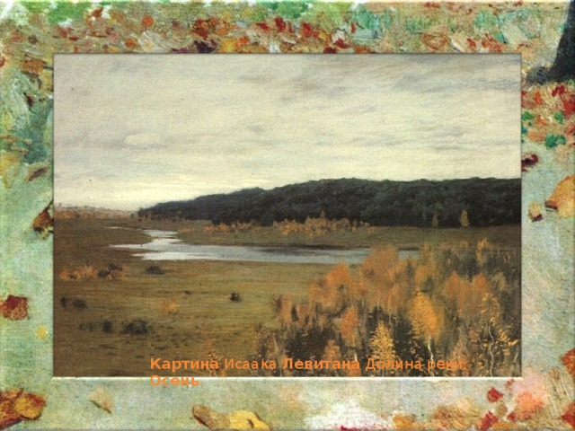 Картина Исаака Левитана Долина реки. Осень .