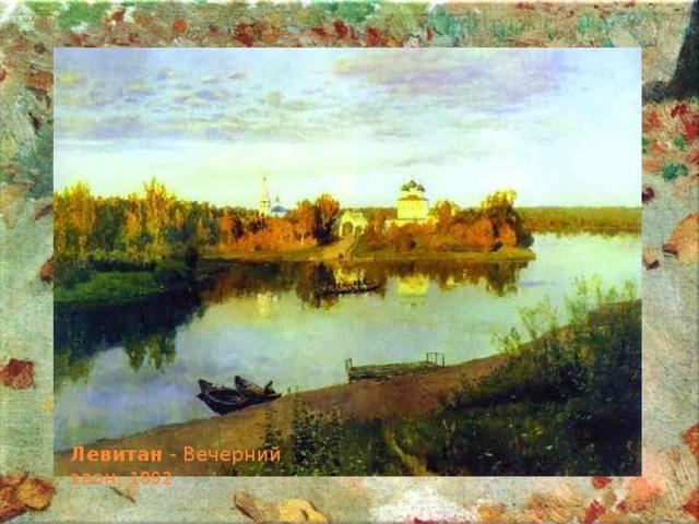 Левитан - Вечерний звон. 1892