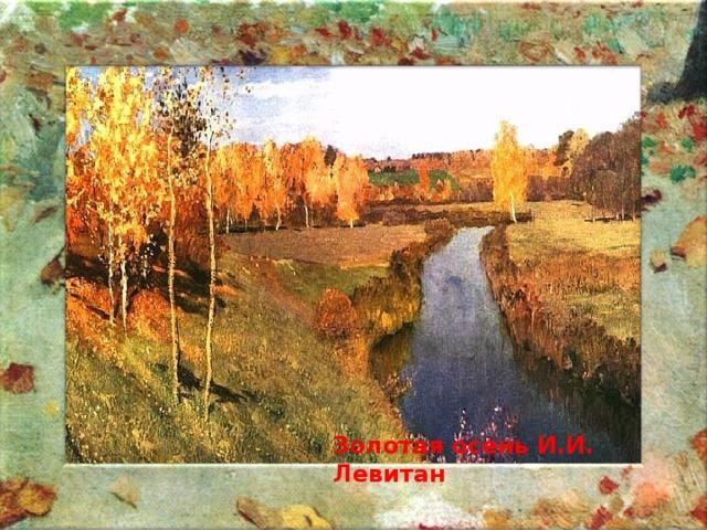 Золотая осень И.И. Левитан