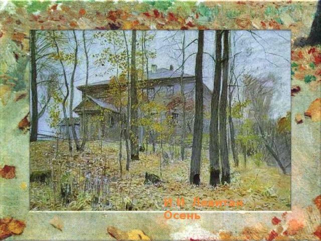 И . И . Левитан . Осень