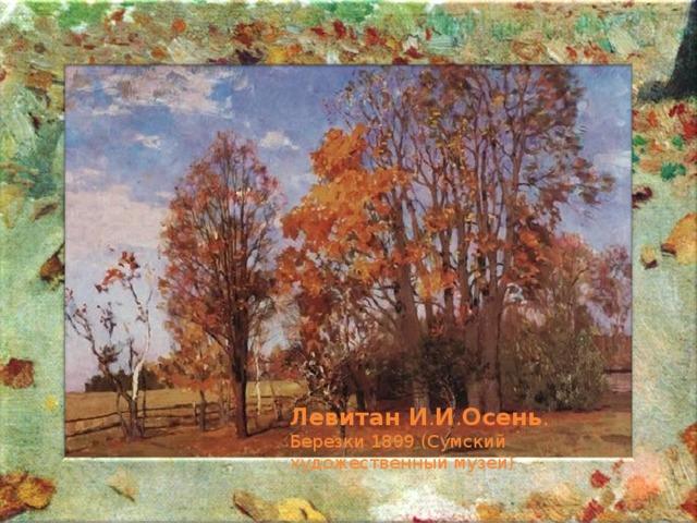 Левитан  И . И . Осень . Березки 1899 (Сумский художественный музей)