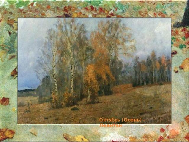 Октябрь ( Осень ) - Левитан