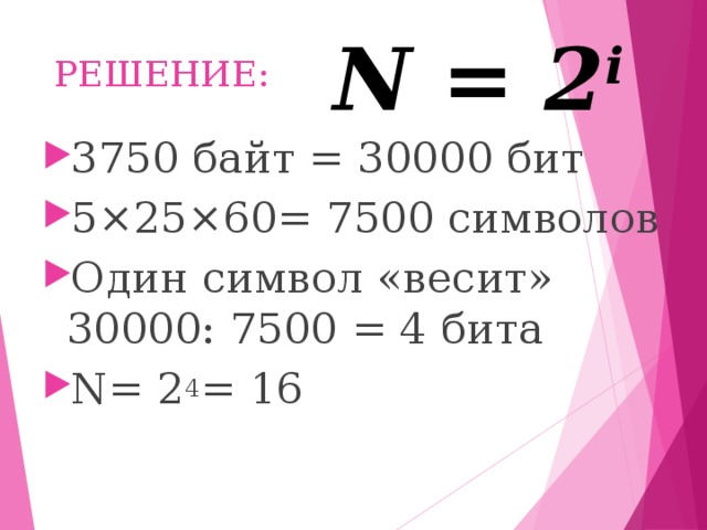 N = 2 i РЕШЕНИЕ:
