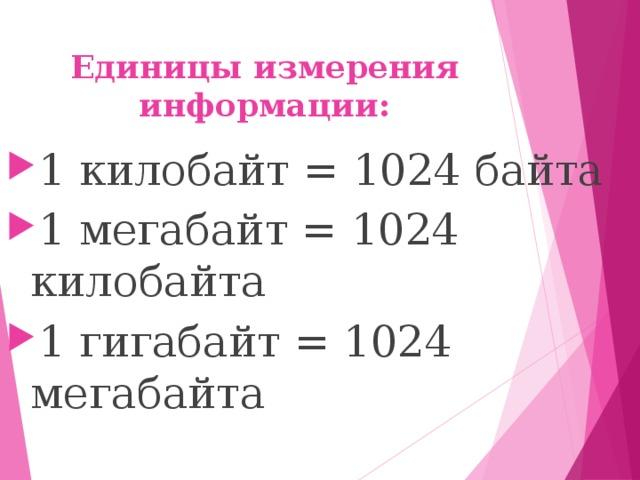 Единицы измерения информации: