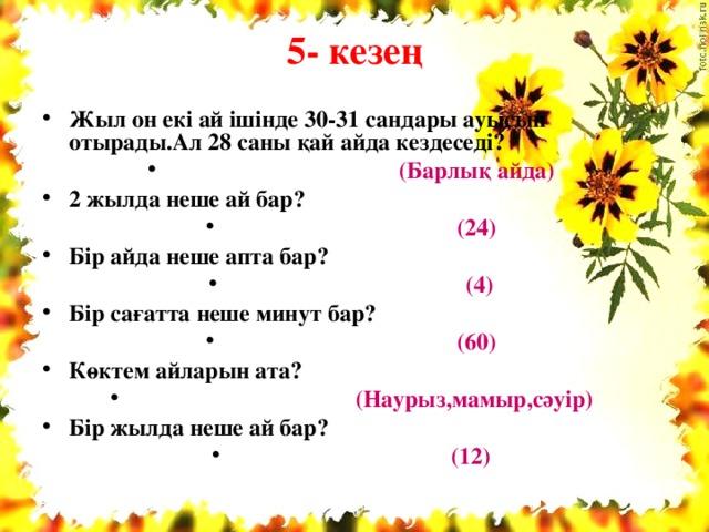 5- кезең