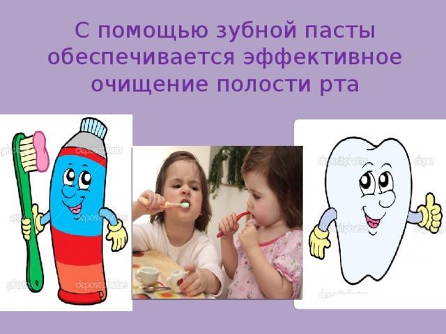 С помощью зубной пасты обеспечивается эффективное очищение полости рта