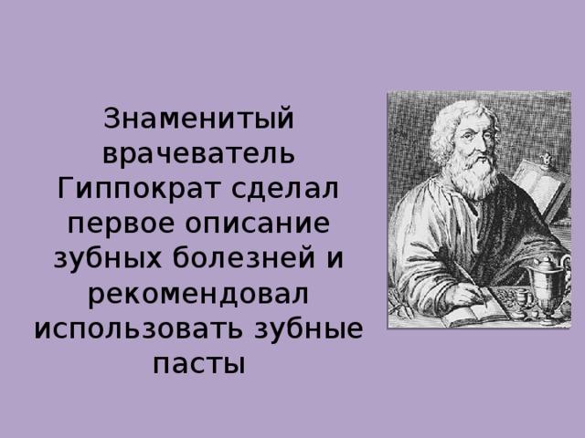 Знаменитый врачеватель Гиппократ сделал первое описание зубных болезней и рекомендовал использовать зубные пасты