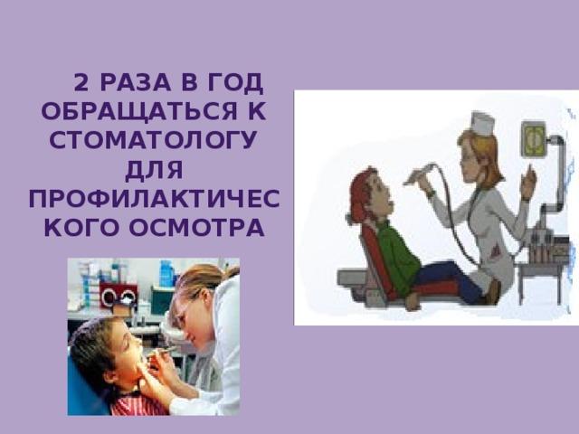 2 раза в год обращаться к стоматологу для профилактического осмотра