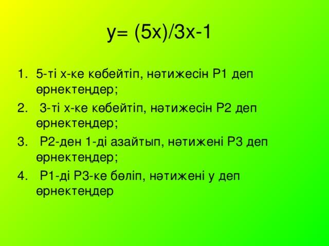у = (5х)/3х-1