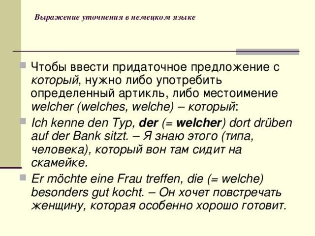 Выражение уточнения в немецком языке
