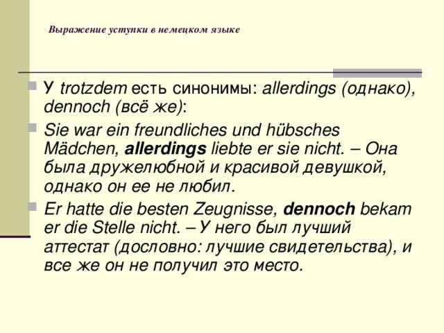 Выражение уступки в немецком языке