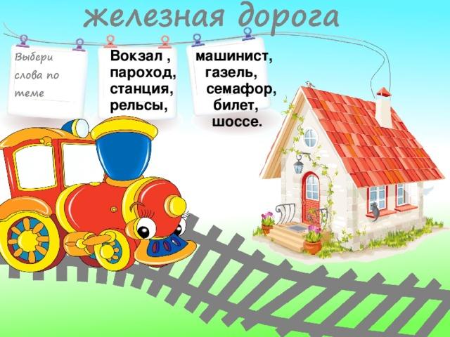 Вокзал , машинист, пароход, газель, станция, семафор, рельсы, билет,  шоссе.