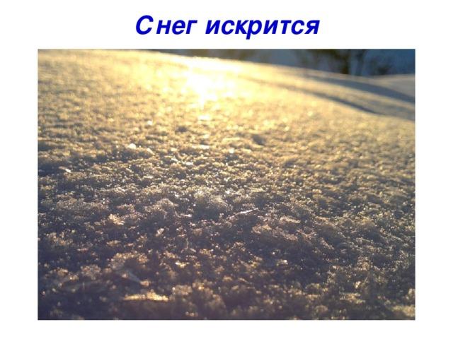 Снег искрится