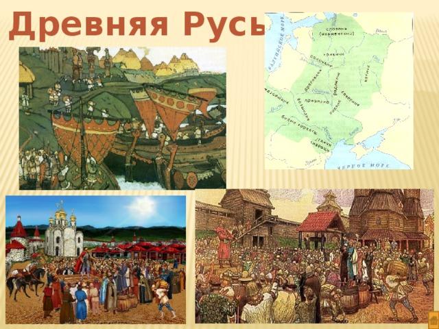 От древней руси до новой россии презентация
