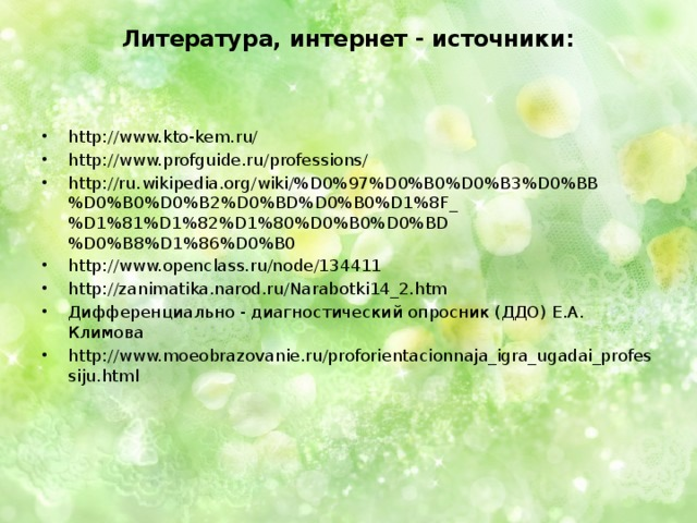 Литература, интернет - источники: