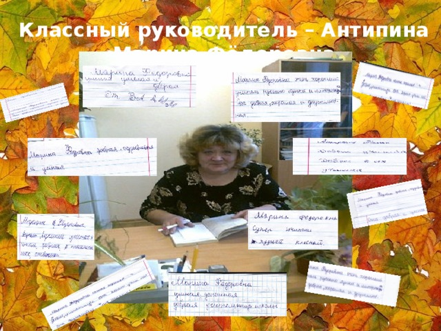 Классный руководитель – Антипина Марина Фёдоровна