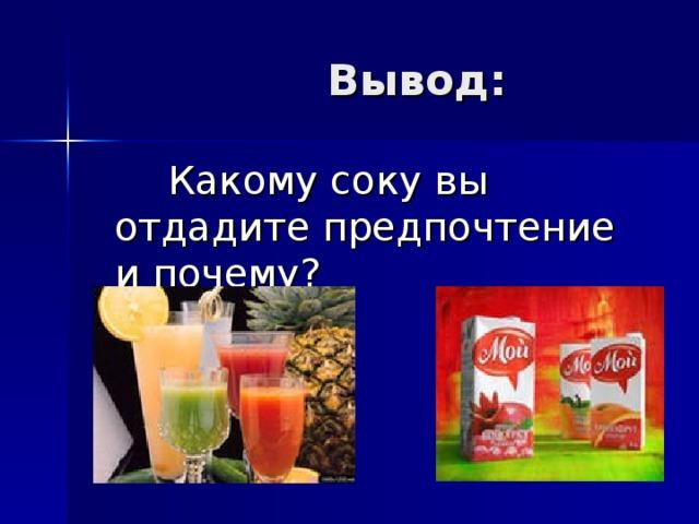 Какому соку вы отдадите предпочтение и почему?