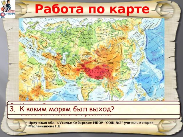 Работа по карте Иркутская обл. г.Усолье-Сибирское МБОУ