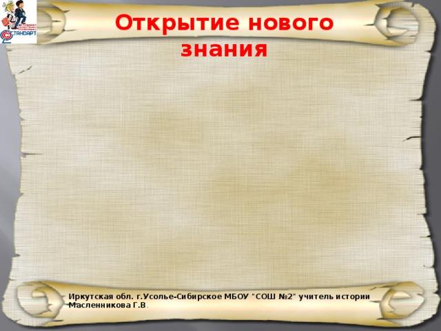 Открытие нового знания Иркутская обл. г.Усолье-Сибирское МБОУ