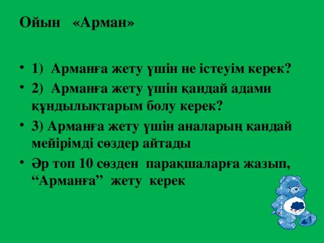 Ойын «Арман»