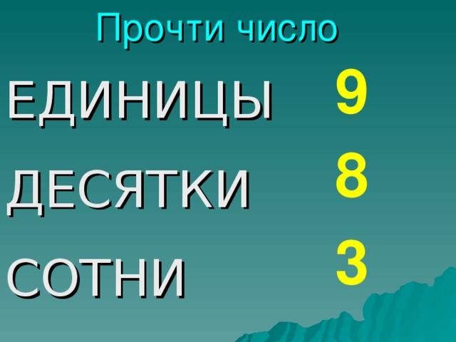 Прочти число 9 ЕДИНИЦЫ ДЕСЯТКИ СОТНИ 8 3