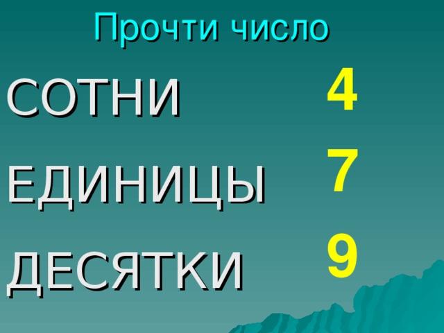 Прочти число 4 СОТНИ ЕДИНИЦЫ ДЕСЯТКИ 7 9