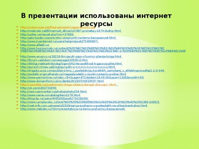 В презентации использованы интернет ресурсы