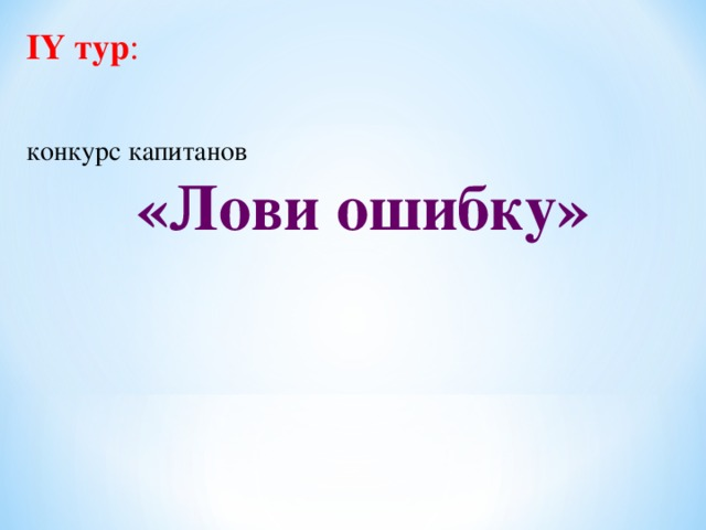 ІҮ тур : конкурс капитанов «Лови ошибку»