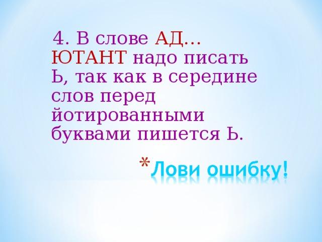 4. В слове АД…ЮТАНТ надо писать Ь, так как в середине слов перед йотированными буквами пишется Ь.