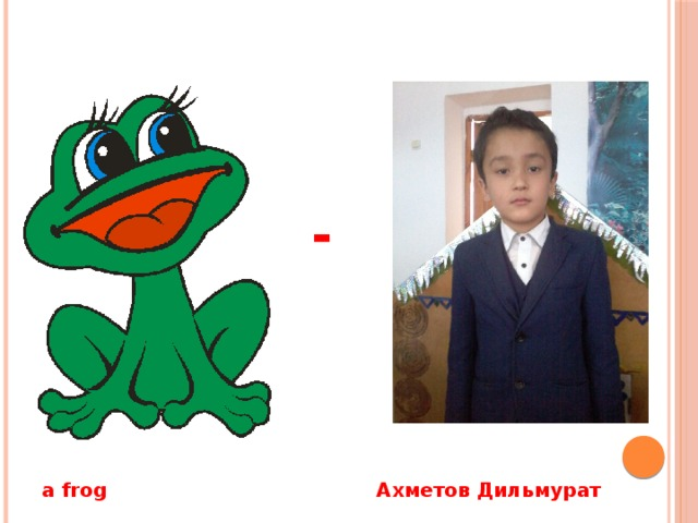 - a frog Ахметов Дильмурат