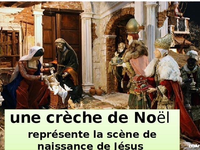 e une crèche de No ёl représente la scène de naissance de Jésus