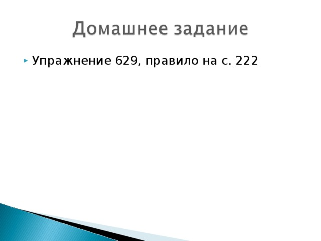 Упражнение 629, правило на с. 222