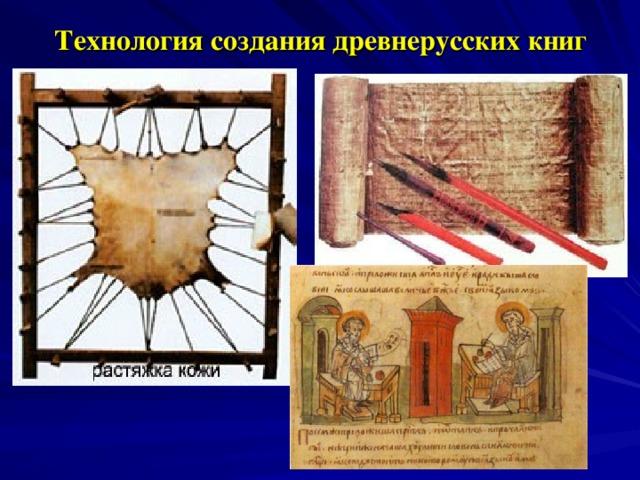 Технология создания древнерусских книг