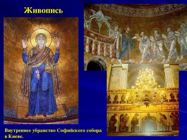 Живопись  Внутреннее убранство Софийского собора  в Киеве.