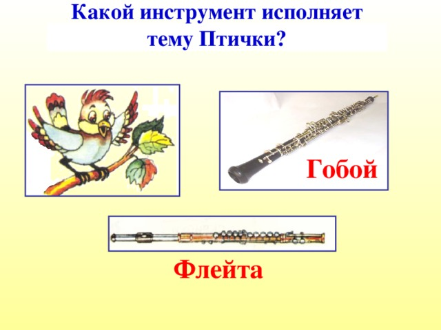 Какой инструмент исполняет тему Птички?  Гобой Флейта