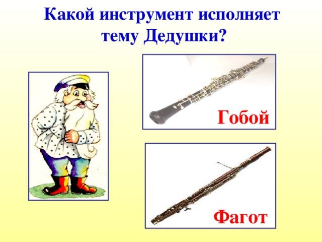 Какой инструмент исполняет тему Дедушки?  Гобой Фагот