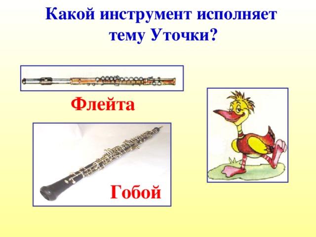 Какой инструмент исполняет  тему Уточки? Флейта Гобой