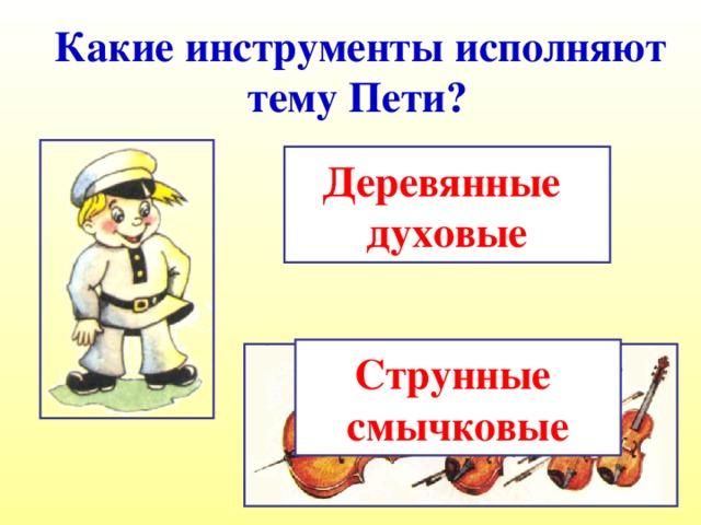 Какие инструменты исполняют тему Пети? Деревянные духовые Струнные смычковые