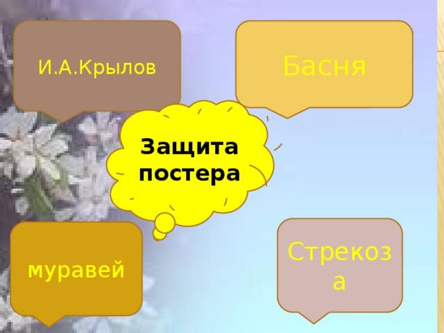 Басня И.А.Крылов Защита постера Стрекоза муравей